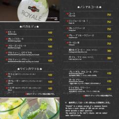 【時計台通店】ドリンクメニュー2