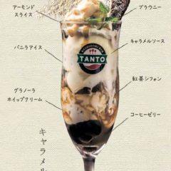 TANTOのキャラメルパフェ 560円