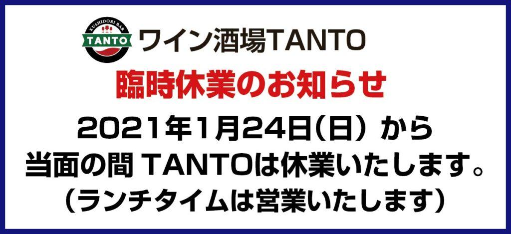 臨時休業のお知らせ【2021年1月24日(日)から当面の間】 | TANTO
